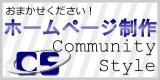 コミュニティスタイル